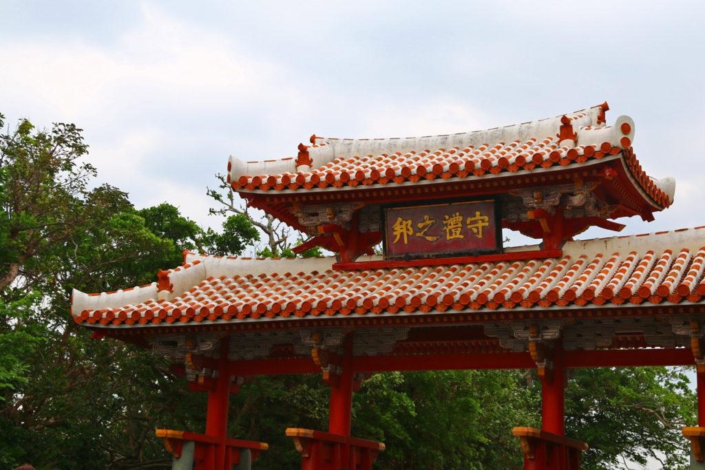 首里城~守礼門